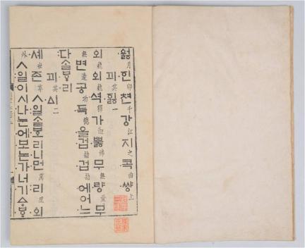 국보 제320호 월인천강지곡 권상