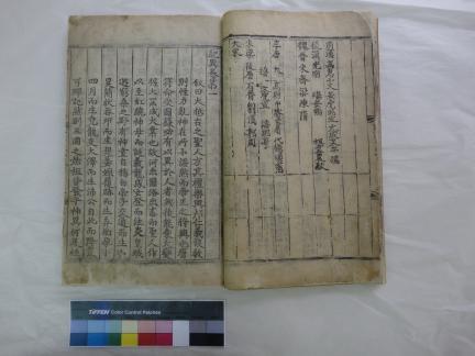 국보 제306-3호 삼국유사 권1~2