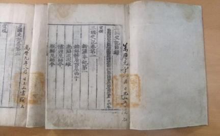 국보 제322-1호 삼국사기