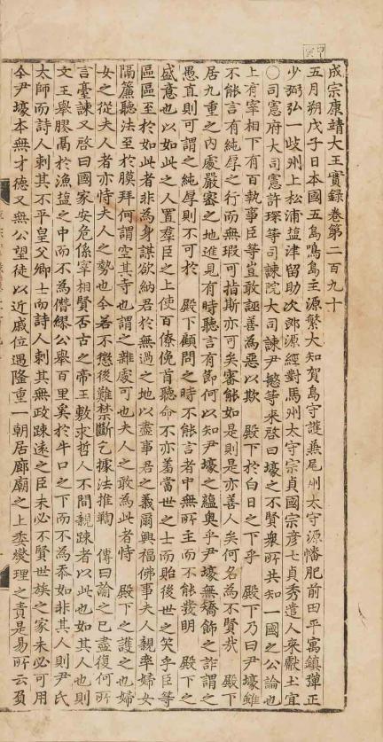 국보 제151-1호 조선왕조실록 정족산사고보(성종실록)