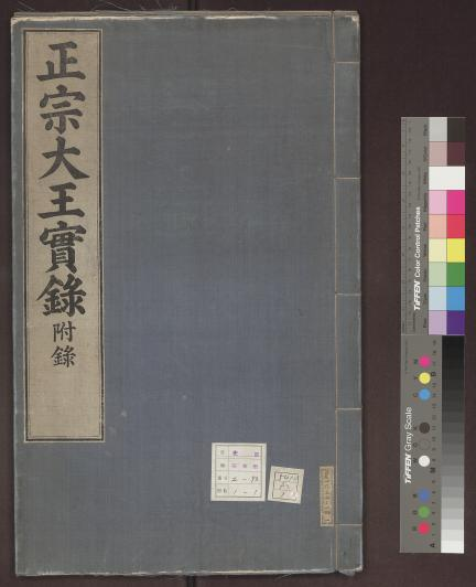 국보 제151-5호 조선왕조실록 봉모당본