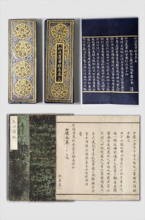 국보 제282호 영주 흑석사 목조아미타여래좌상 및 복장유물(2014년 국보 동산 앱사진)004