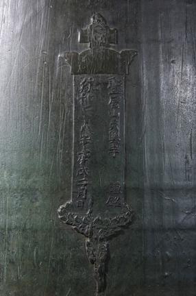 국보 제280호 성거산 천흥사명 동종(2014년 국보 동산 앱사진)005