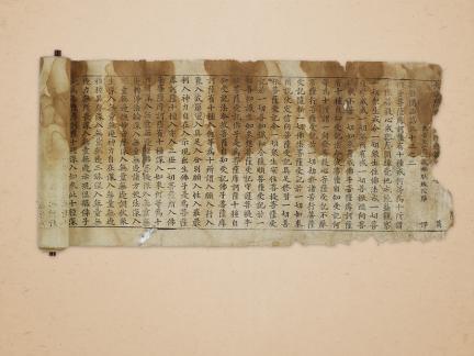국보 제202호 대방광불화엄경 진본 권37(2014년 국보 동산 앱사진)