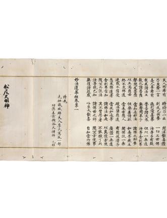 국보 제211호 백지묵서묘법연화경(2014년 국보 동산 앱사진)