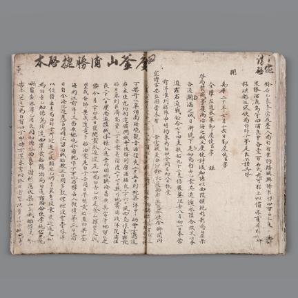 국보 제76호 이순신 난중일기 및 서간첩 임진장초(2014년 국보 동산 앱사진)