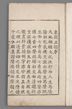 국보 제142호 동국정운(2014년 국보 동산 앱사진)