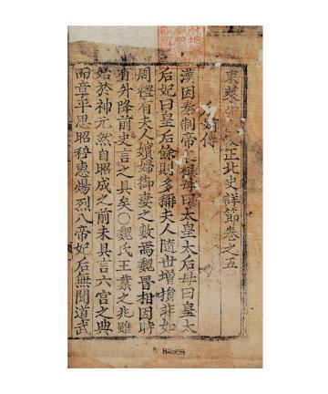 국보 제149-1호 동래선생교정북사상절 권4,5(2014년 국보 동산 앱사진)