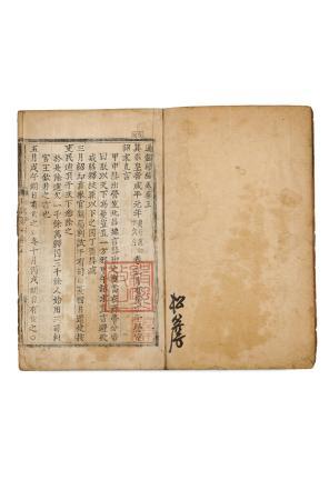 국보 제283호 통감속편(2014년 국보 동산 앱사진)