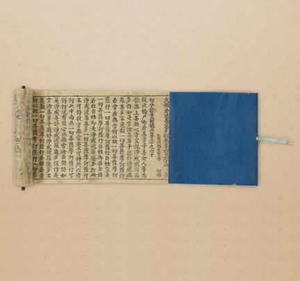 국보 제284호 초조본 대반야바라밀다경 권162,170,463(2014년 국보 동산 앱사진)