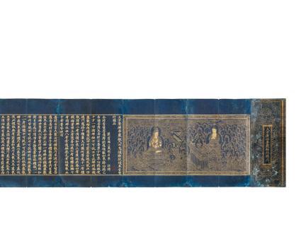 국보 제235호 감지금니대방광불화엄경보현행원품(2014년 국보 동산 앱사진)