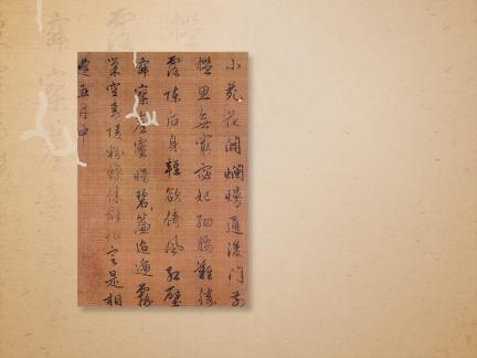 국보 제238호 소원화개첩(2014년 국보 동산 앱사진)