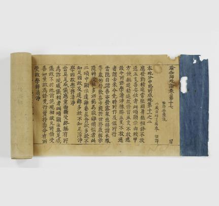 국보 제244호 초조본 유가사지론 권17(2014년 국보 동산 앱사진)