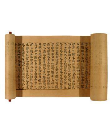 국보 제267호 초조본 아비달마식신족론 권12(2014년 국보 동산 앱사진)