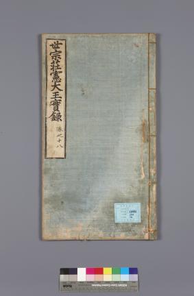 국보 제151-1호 조선왕조실록-정족산사고본