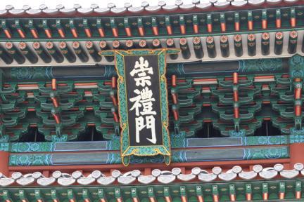 숭례문 현판(2015)
