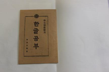 일제강점기 문자보급교재_한글공부(동아일보 소장)