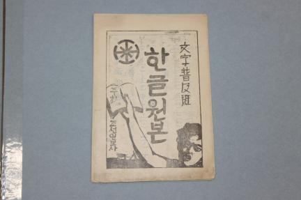 일제강점기 문자보급고재_한글원본(조선일보 소장)