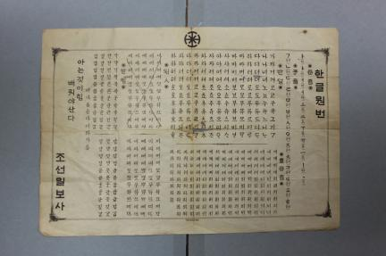 일제강점기 문자보급교재_한글원번(조선일보 소장)