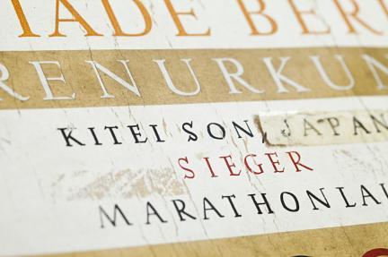 제11회 베를린올림픽 마라톤 우승 유물(상장)