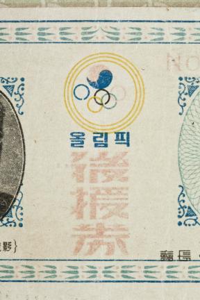 제14회 런던올림픽 후원권(전면 근경)