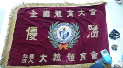 전국체육대회 우승기