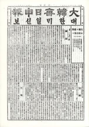대한매일신보(제3권 제1호)