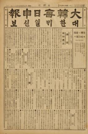 대한매일신보(제3권 제16호)