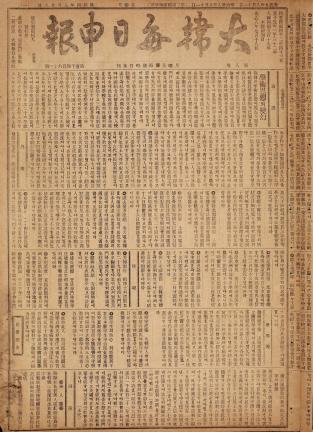 대한매일신보(제8권 제1461호)