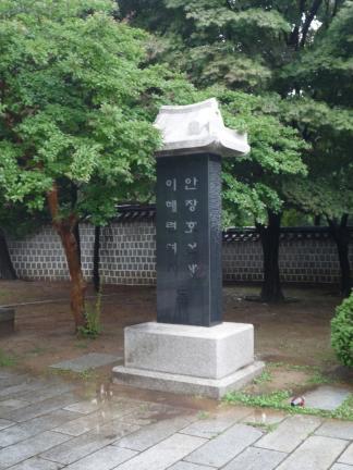 서울 안창호 묘소 비석
