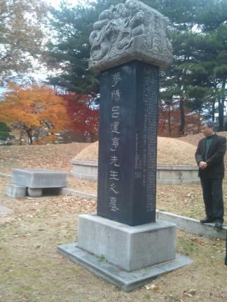 서울 여운형 묘소 (비석)