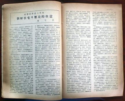 조선건축 제9호 주요내용
