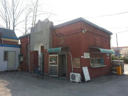 인천 세관 구 창고 및 부속동(화물계사무소 전경)