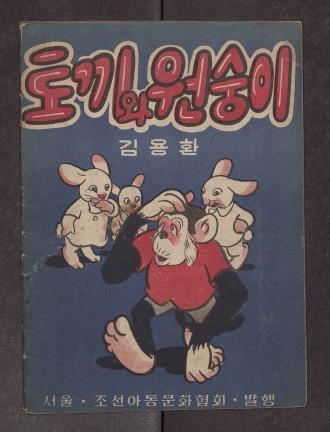 토끼와 원숭이