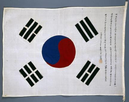 김구(金九) 서명문 태극기
