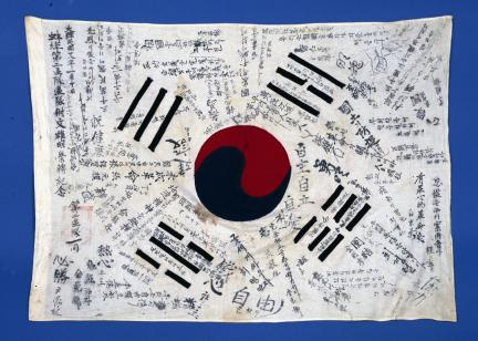 한국광복군 서명문 태극기
