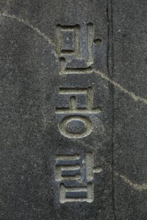 예산 수덕사 만공탑