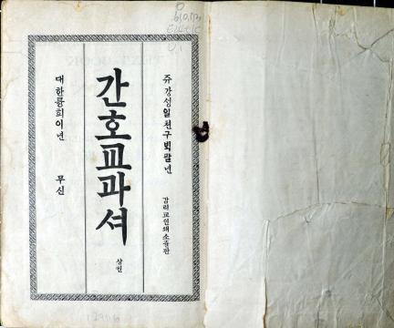 간호교과서