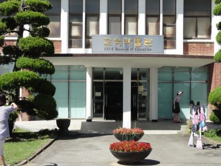 광주교육대학교 교육박물관: 주출입구
