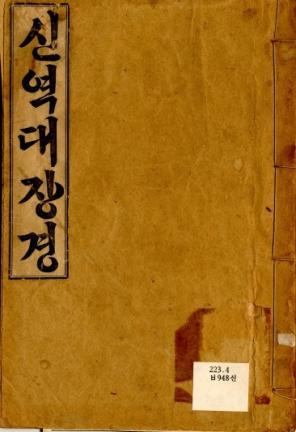 백용성 역 한글본 신역대장경