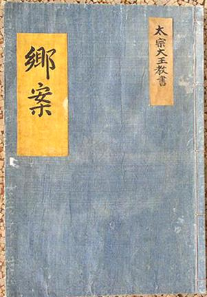 향안(태종대왕교서)