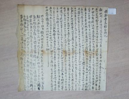분재기(17세기중반)