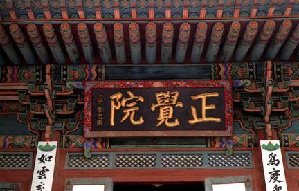 숭정전(정각원)