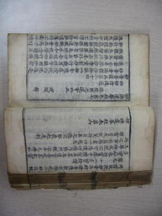 묘법연화경권5~7