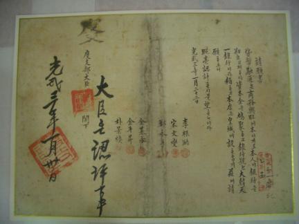 대한천일은행 창립청원서 및 인가서 1899년