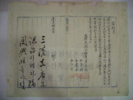 인천 부산 목포 지점 청원 및 인가서 1899년