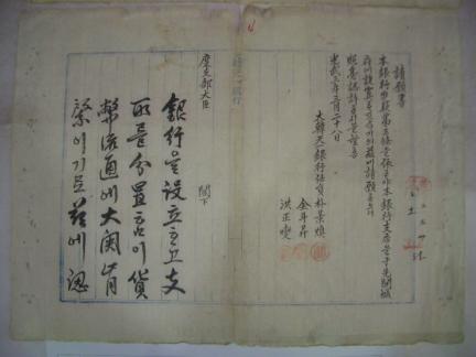 대한천일은행 개성지점설치 청원 및 인가서 1899년