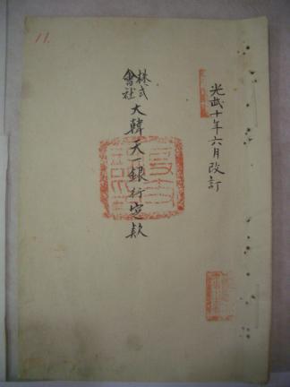 대한천일은행 정관 1906년
