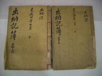 대한천일은행 출납기부 1900~1905년