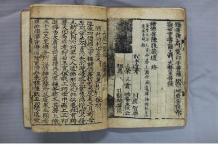 광주 향림사 소장본 조상경(光州 香林寺 所藏本 造像經)